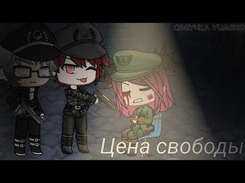 "ОЗВУЧКА СЕРИАЛА ""Цена свободы"" // Gacha Life"