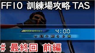 (コメ付き)【TAS】FF10 WIP 【最終回 前編】