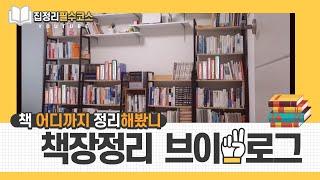 [보수동 책방골목 북튜버] 책장정리 브이로그