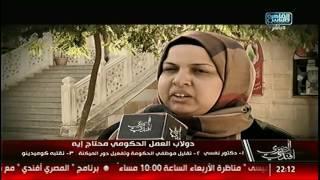 المصرى أفندى | دولاب العمل الحكومى محتاج إيه!