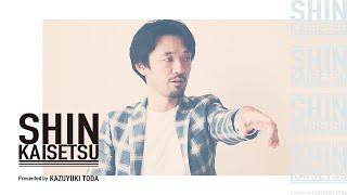 SHIN KAISETSU 2019/3/26 日本vsボリビア thumbnail