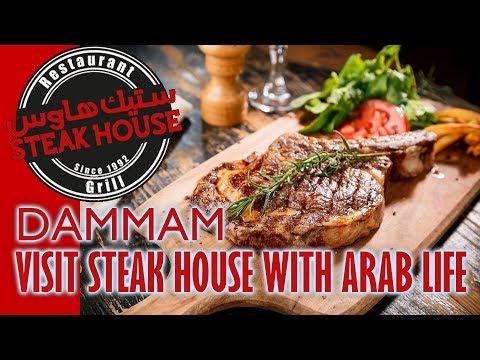 steak-house-restaurant-dammam-|-مطعم-ستيك-هاوس-الخبر