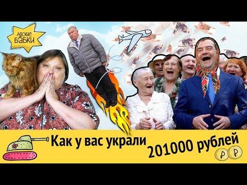 Как у вас украли 201 тысячу рублей | Заморозка пенсий и вынужденный гей  из Москвы