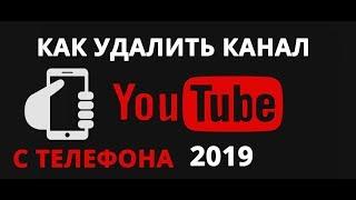 Как Удалить Канал Ютуб с Телефона в 2019