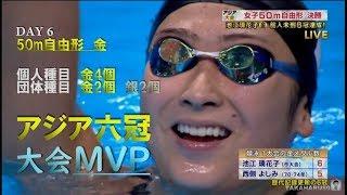 池江璃花子 ASIAN GAMES 2018 六冠 MVP ライバルは自分 待ってろ世界 (short ver.)