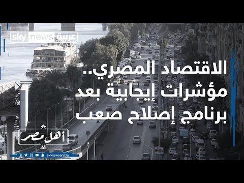 الاقتصاد المصري.. مؤشرات إيجابية بعد برنامج إصلاح صعب  - 22:59-2020 / 1 / 14