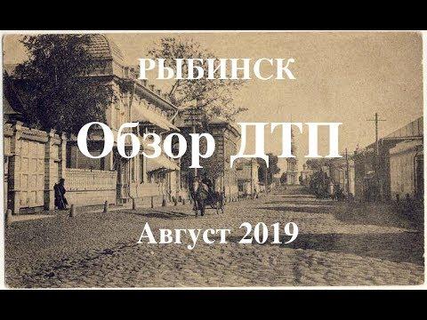 Рыбинск Обзор ДТП август 2019