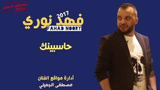 فهد نوري حاسبينك 2018 جديد وحصريا