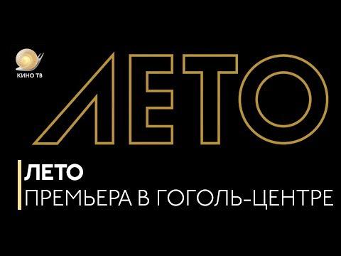 «Лето» Кирилла Серебренникова — премьера в Гоголь-центре