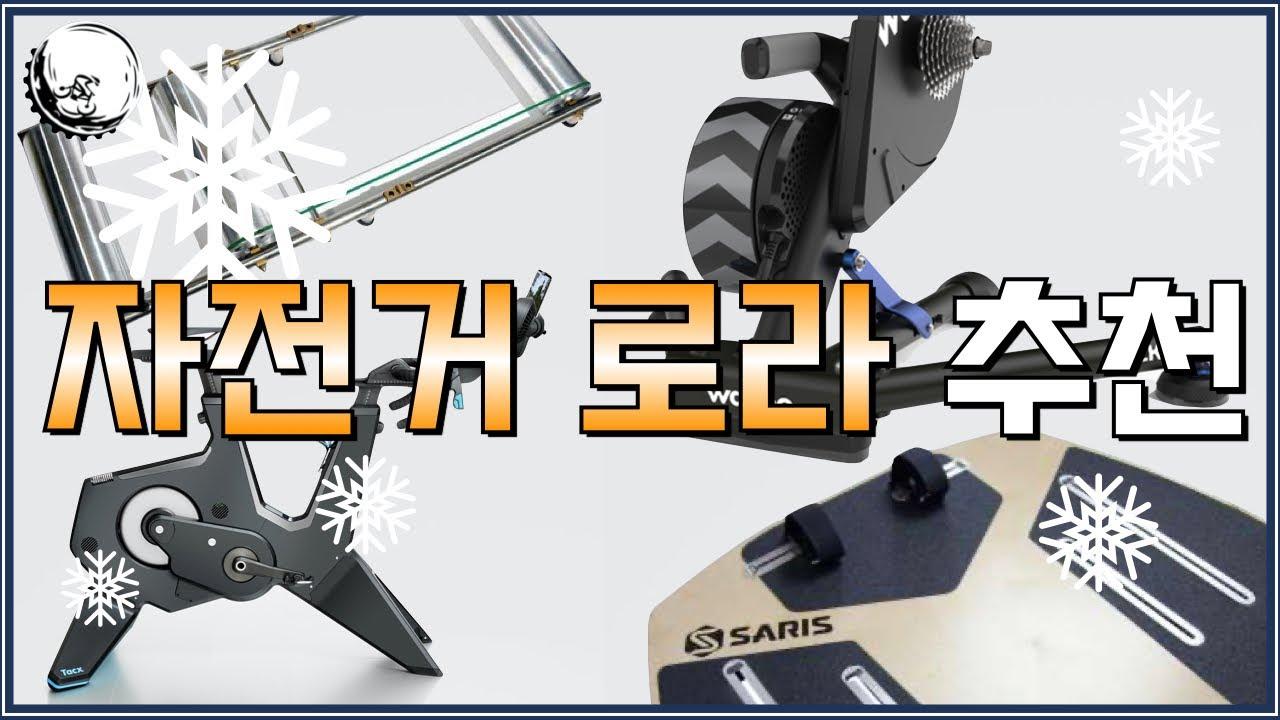 [2021ver.] 종류별 가격대별 자전거 로라 추천 / 입문자용 실내자전거 총정리 / 평로라, 고정로라, 스마트로라 추천