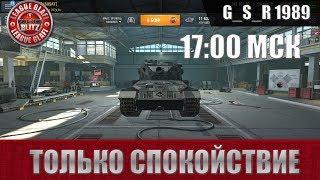 WoT Blitz - Только спокойствие  - World of Tanks Blitz (WoTB)