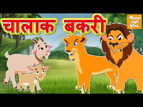 चालाक बकरी l Hindi Kahaniya for Kids | Stories for Kids | Moral Stories l Toonkids Hindi
