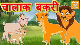 चालाक बकरी l Hindi Kahaniya l Bedtime Moral Stories | Hindi Fairy Tales l Toonkids Hindi
