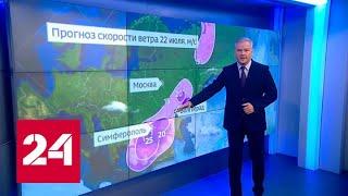 На Юг России движется очередной шторм. Погода 24 - Россия 24