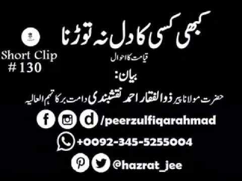 Kbhi kisi Ka dil mt torna by hazrat zulfiqar Ahmad