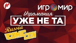 Игромания уже не та | ИгроМир и Comic Con Russia