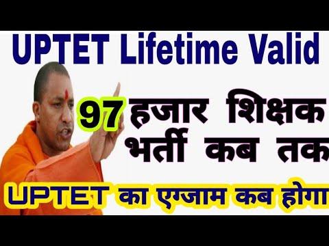 Uptet Lifetime Certificate Validity | Uptet Lifetime Validity | Ctet Lifetime Validity News | Ctet