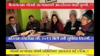 बेलायतमा गोर्खा सत्याग्रहको आन्दोलन कहाँ पुग्यो//London Nepal News Television