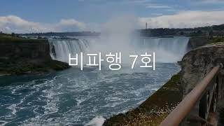 해중 서예 스토리텔링 - 비파행 7회