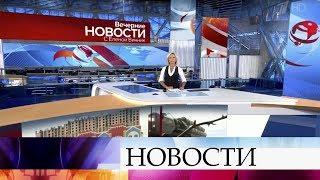 Выпуск новостей в 18:00 от 12.07.2019