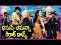 Dhanush And Tamanna Mass Dance - Mummy Daddy Chusina Pilla Song | Simha Putrudu