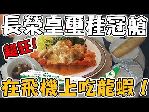 【Joeman】長榮皇璽桂冠艙體驗!在飛機上吃龍蝦!(商務艙)