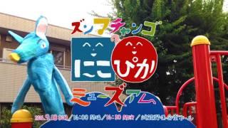 9/18にこぴかミューズアム〜チューすけ登場〜