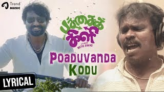 Poaduvanda Kodu Lyric Video | Mrs.Pachaikili Pilot Film | Anthony Daasan | Mathi Anand | Vibin R