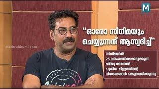Biju Menon Interview on Sathyam paranja Viswasikkuvo Movie | Mathrubhumi