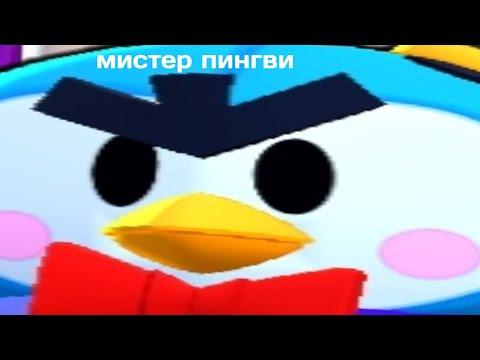 мистер пингви