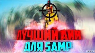 "СЛИВ ПРИВАТНОГО АИМА ЗА 1.000 РУБЛЕЙ | БЕСПАЛЕВНЫЙ ""AIM"" FOR SAMP 0.3.7 | ANDREO UZI"