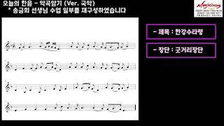 [음악임용] 악곡암기 서비스 - 한강수타령 (한음)