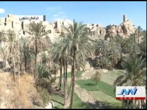 Iran Nayband village روستاي نايبند ايران
