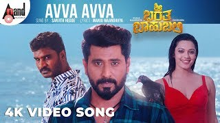 Srii Bharatha Baahubali   Avva Avva   4K Video Song  Manju Maandavya  Sarah Harish  Kadri Manikanth