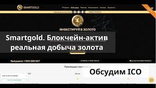 Smartgold. Блокчейн-актив реальная добыча золота. Обсудим Стартап