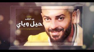 زيد الراشد - حيل وياي (حصرياً) | 2019 | (Zaid Al-Rashed - 7yl Wyay (Exclusive