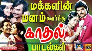 Makkalin Manam Kavarntha kadhal padalgal | 80s Love Songs