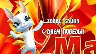 Zoobe Зайка, с Днем Победы, 9 мая!