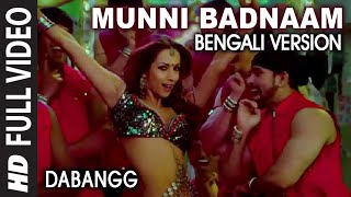 Official: Munni Badnaam Bengali Version | Dabangg | Khushbu Jain & Saket