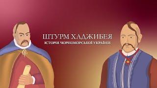 Як козаки Хаджибей здобували. Історія Чорноморської України