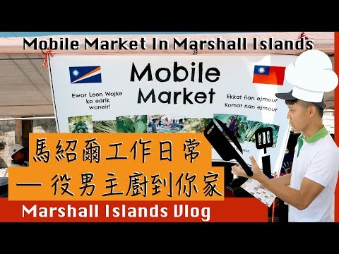 【Dish's Vlog】馬紹爾工作日常——Mobile Market & Cooking Demonstration in Marshall Islands! 行動廚房跑起來 役男主廚到你家!