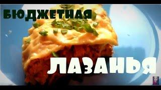 Видео рецепты: Бюджетная лазанья!(Самый простой, бюджетный и низкокалорийный способ приготовить лазанью здесь! Приятного просмотра! ✓Инстаг..., 2015-10-02T05:37:19.000Z)