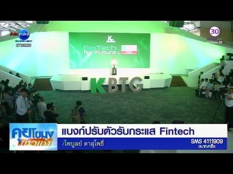 กสิกรไทยปรับตัวรับกระแส Fintech
