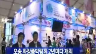 [청주MBC뉴스]화장품뷰티 박람회 2년 마다 개최