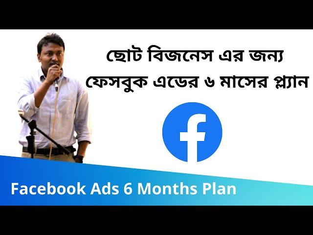 4. Facebook Ads 6 Months Plan (ফেসবুক এডের ৬ মাসের প্ল্যান) | Facebook Marketing Tutorials 2020