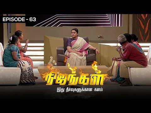 Nijangal with kushboo is a reality show to sort out untold issues. Here is the episode 63 of #Nijangal telecasted in Sun TV on 07/01/2017. We Listen to your vain and cry.. We Stand on your side to end the bug, We strengthen the goodness around you.   Lets stay united to hear the untold misery of mankind. Stay tuned for more at http://bit.ly/SubscribeVisionTime  Life is all about Vain and Victories.. Fortunes and unfortunes are the  pole factor of human mind. The depth of Pain life creates has no scale. Kushboo is here with us to talk and lime light the hopeless paradox issues  For more updates,  Subscribe us on:  https://www.youtube.com/user/VisionTimeThamizh  Like Us on:  https://www.facebook.com/visiontimeindia