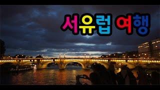 10박 11일 서유럽 여행 - 프랑스,스위스,이태리,영…
