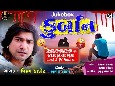 Kurban | Vikram Thakor New Sad Song | Audio Song| Video Coming Soon | New Sad Song 2019