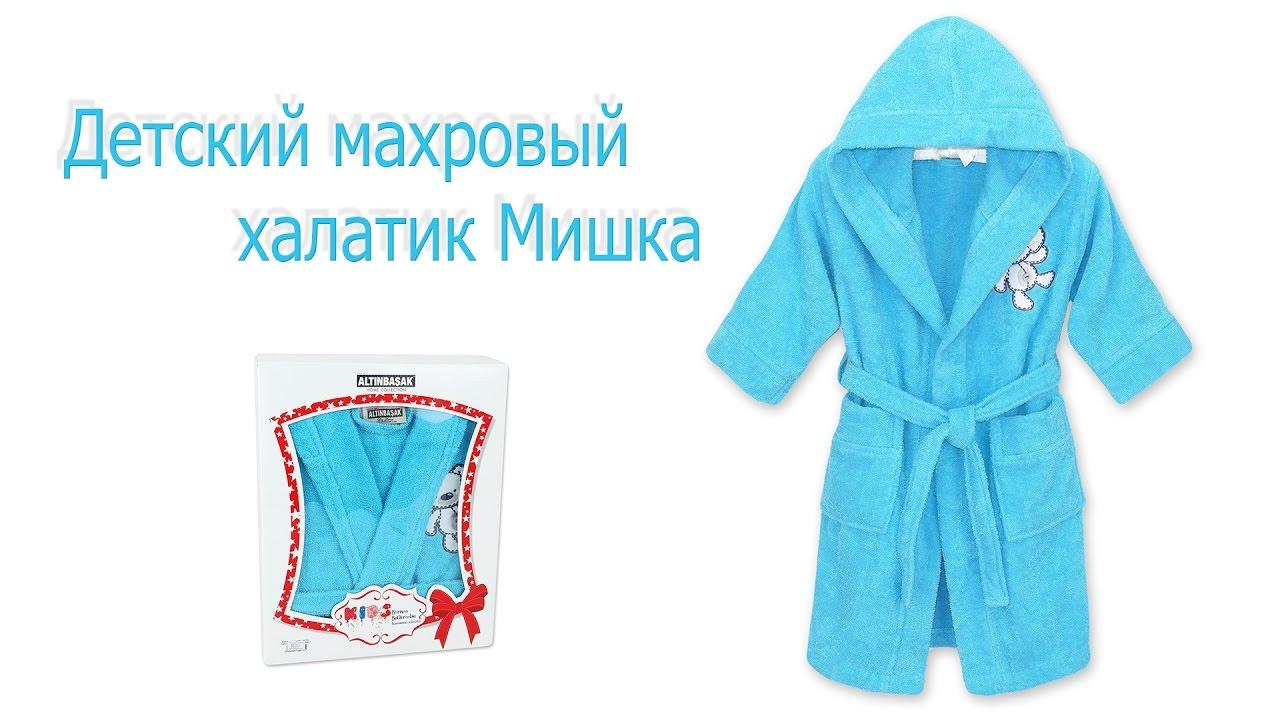 Махровые/флисовые халаты. Купить в интернет-магазине «ярослав» по самой выгодной цене. Доставка по украине. «махровые/флисовые халаты» заказывайте сейчас!. Без посредников и переплат!