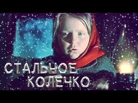 Паустовский стальное колечко мультфильм смотреть